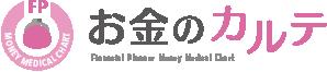 FPお金のカルテ|女性FPによる家計・住宅・資産運用の相談